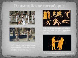 Олимпийское пятиборье 1-й день: зажжение огня, принесение жертвы богам, клятв