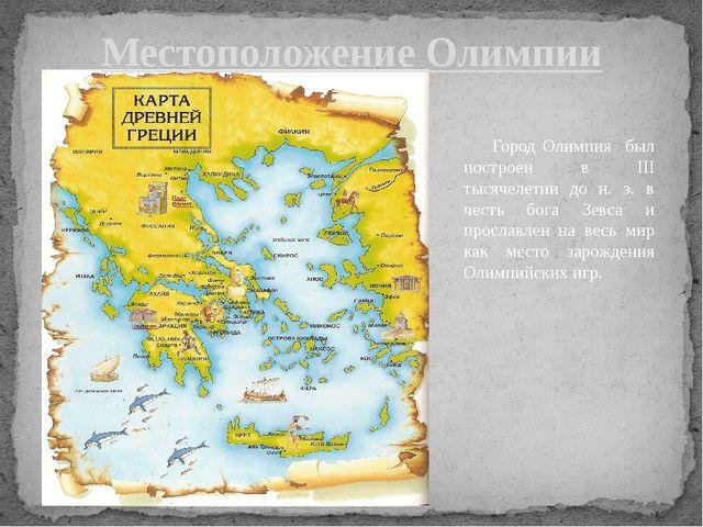 Местоположение Олимпии Город Олимпия был построен в III тысячелетии до н. э....