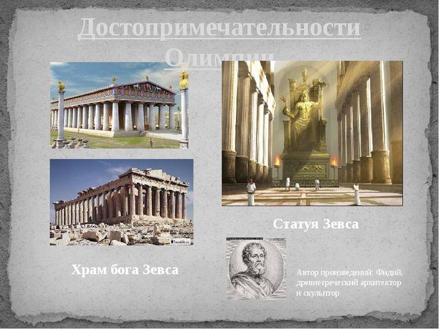 Достопримечательности Олимпии Храм бога Зевса Статуя Зевса Автор произведений...