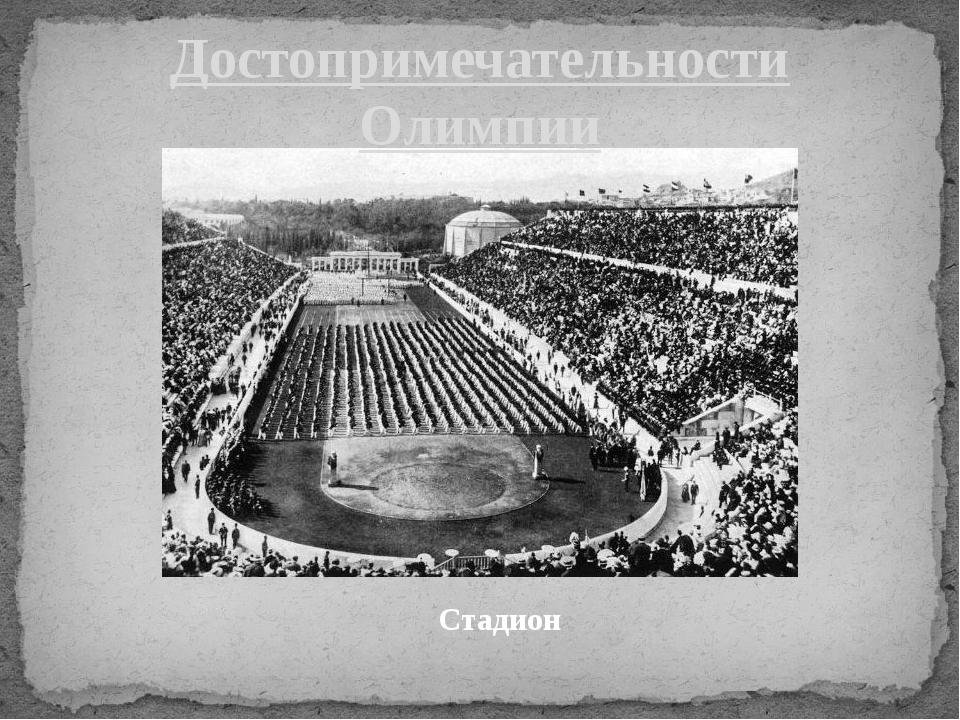 Достопримечательности Олимпии Стадион