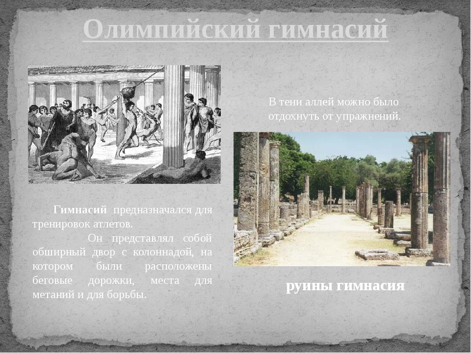 Олимпийский гимнасий руины гимнасия Гимнасий предназначался для тренировок ат...