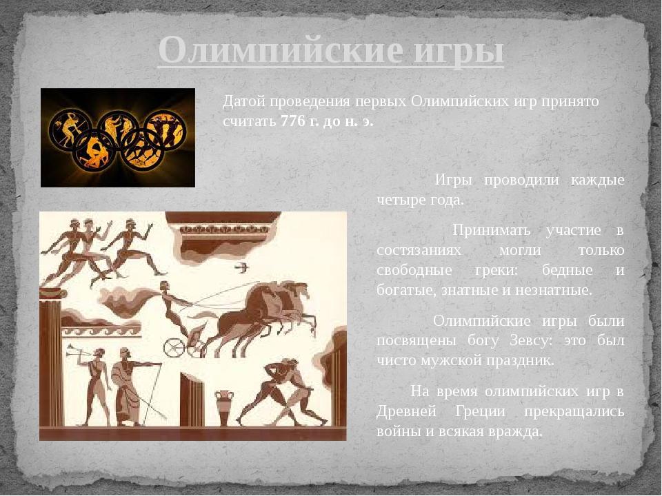 Олимпийские игры Датой проведения первых Олимпийских игр принято считать 776...
