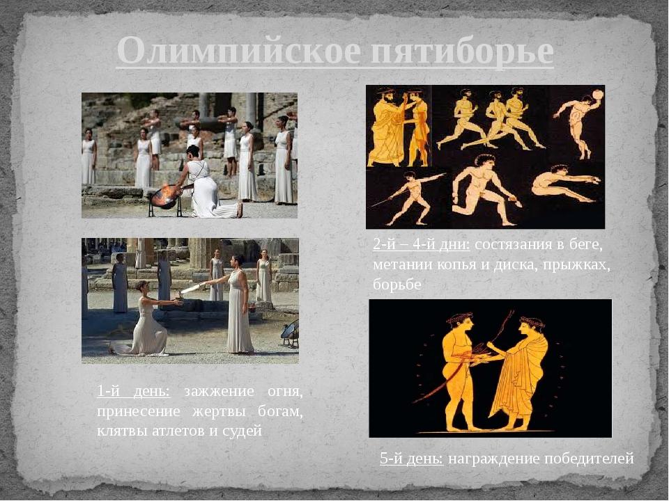 Олимпийское пятиборье 1-й день: зажжение огня, принесение жертвы богам, клятв...