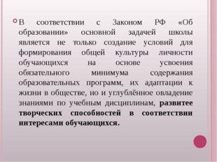 В соответствии с Законом РФ «Об образовании» основной задачей школы является