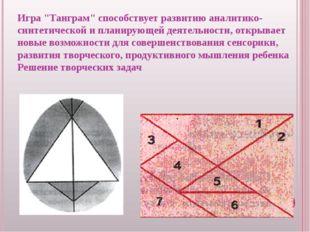 """Игра """"Танграм"""" способствует развитию аналитико-синтетической и планирующей де"""