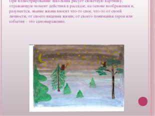 При иллюстрировании: школьник рисует сюжетную картинку, отражающую момент дей