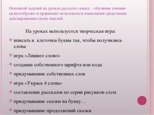 Основной задачей на уроках русского языка - обучение умению целесообразно и п