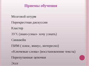 Приемы обучения Мозговой штурм Перекрестная дискуссия Кластер ЗУХ (знаю-узнал