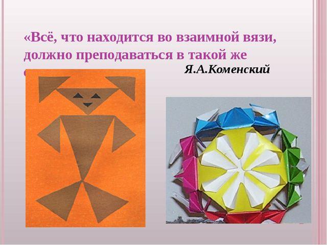 «Всё, что находится во взаимной вязи, должно преподаваться в такой же связи»...