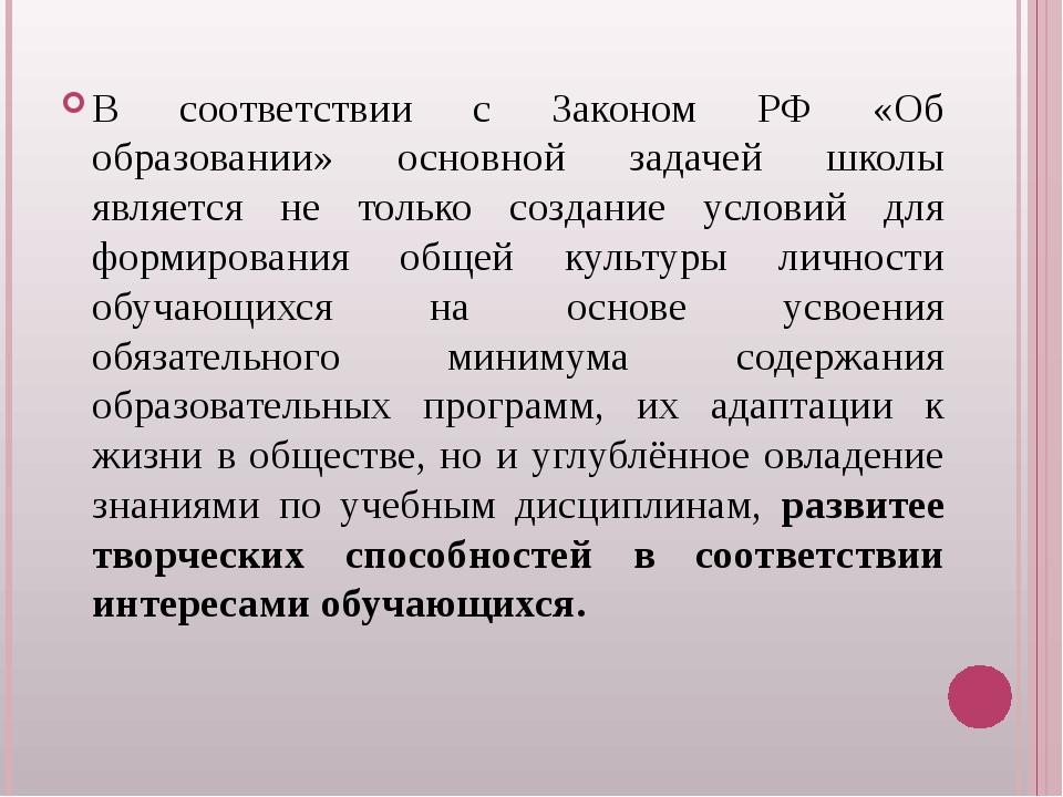 В соответствии с Законом РФ «Об образовании» основной задачей школы является...