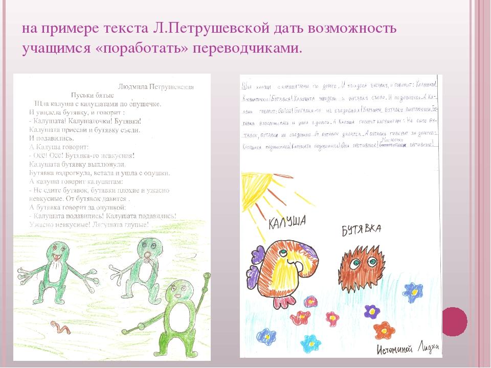 на примере текста Л.Петрушевской дать возможность учащимся «поработать» перев...