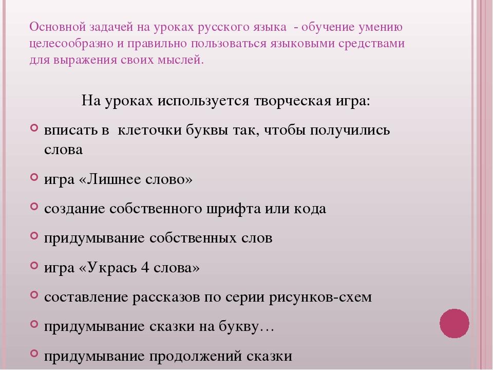 Основной задачей на уроках русского языка - обучение умению целесообразно и п...