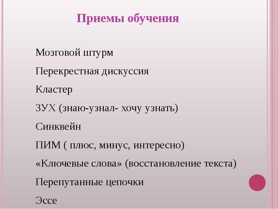 Приемы обучения Мозговой штурм Перекрестная дискуссия Кластер ЗУХ (знаю-узнал...