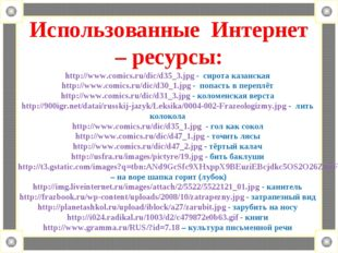 Использованные Интернет – ресурсы: http://www.comics.ru/dic/d35_3.jpg - сирот