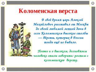 Коломенская верста В своё время царь Алексей Михайлович расставил от Москвы д