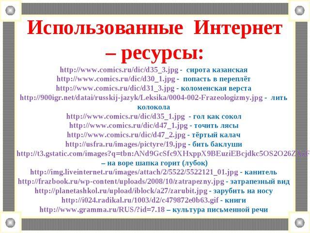 Использованные Интернет – ресурсы: http://www.comics.ru/dic/d35_3.jpg - сирот...