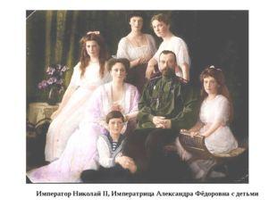 Император Николай II, Императрица Александра Фёдоровна с детьми