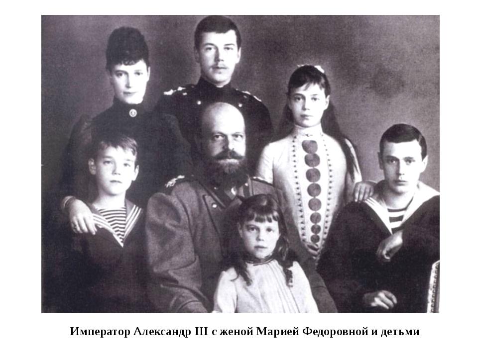 Император Александр III с женой Марией Федоровной и детьми