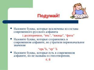 Подумай! Назовите буквы, которые исключены из состава современного русского а