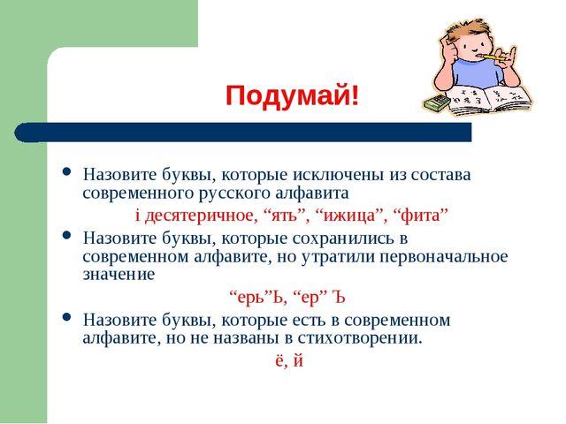 Подумай! Назовите буквы, которые исключены из состава современного русского а...