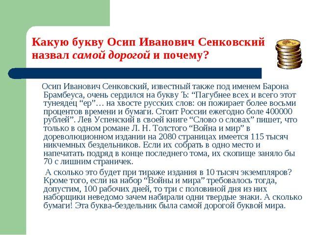 Какую букву Осип Иванович Сенковский назвал самой дорогой и почему? Осип Иван...