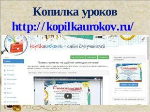 Копилка уроков http://kopilkaurokov.ru/