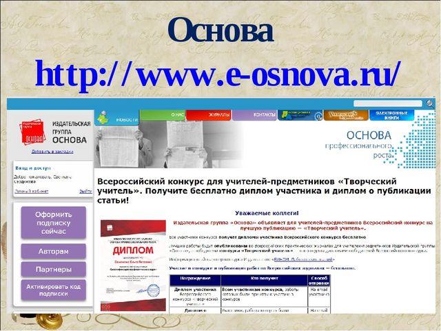 Основа http://www.e-osnova.ru/