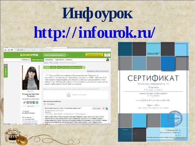 Инфоурок http://infourok.ru/