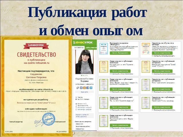 Публикация работ и обмен опытом