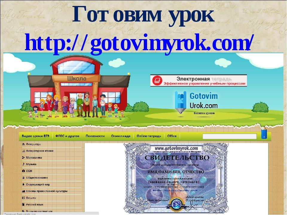 Готовим урок http://gotovimyrok.com/