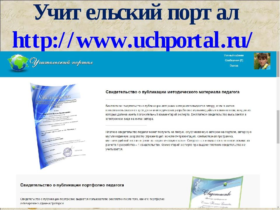 Учительский портал http://www.uchportal.ru/