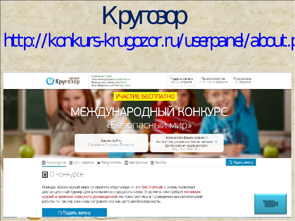 Кругозор http://konkurs-krugozor.ru/userpanel/about.php