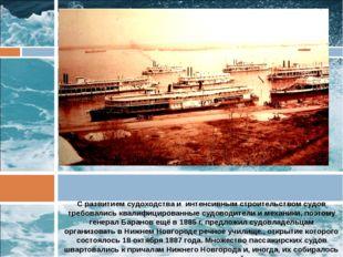 С развитием судоходства и интенсивным строительством судов требовались квалиф