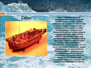 История зарождения флота Барка Люди создавали средства передвижения по воде с