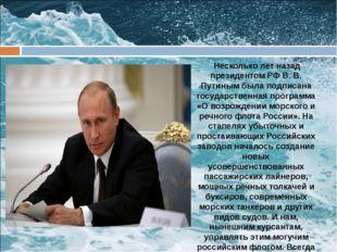 Несколько лет назад президентом РФ В. В. Путиным была подписана государствен