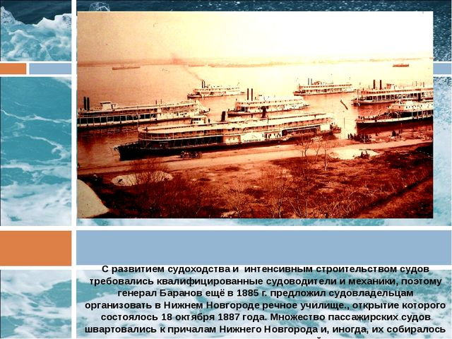 С развитием судоходства и интенсивным строительством судов требовались квалиф...