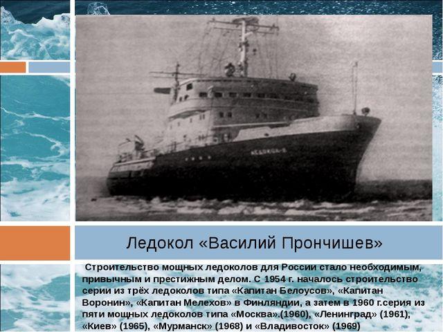 Строительство мощных ледоколов для России стало необходимым, привычным и пре...