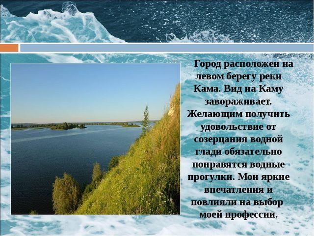 Город расположен на левом берегу реки Кама. Вид на Каму завораживает. Желающ...