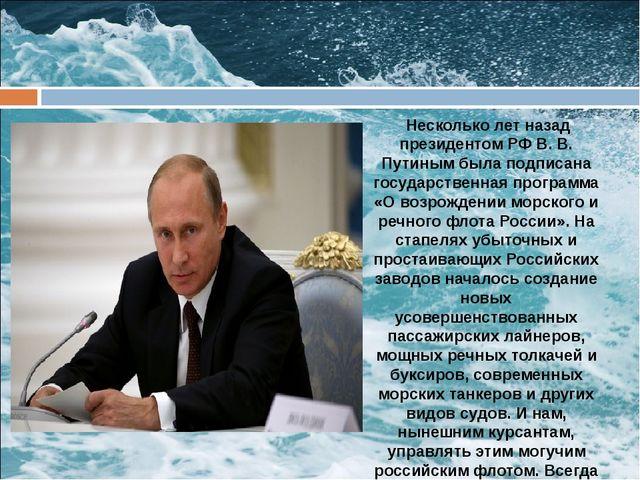 Несколько лет назад президентом РФ В. В. Путиным была подписана государствен...