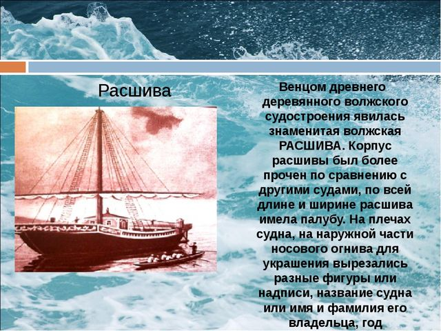 Расшива Венцом древнего деревянного волжского судостроения явилась знаменита...
