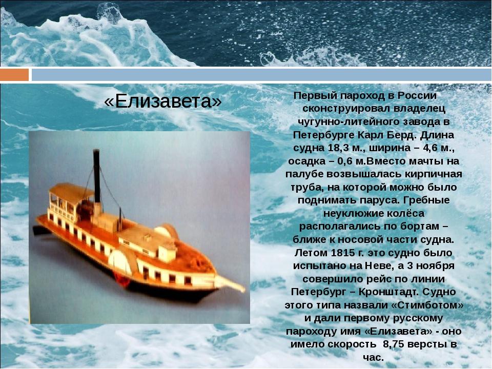 «Елизавета» Первый пароход в России сконструировал владелец чугунно-литейног...