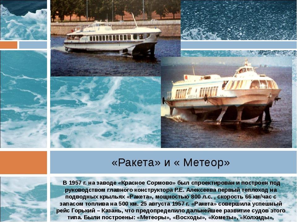 В 1957 г. на заводе «Красное Сормово» был спроектирован и построен под руков...