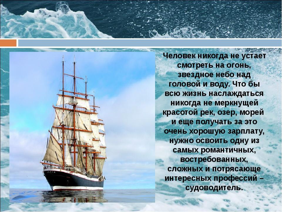 Человек никогда не устает смотреть на огонь, звездное небо над головой и вод...