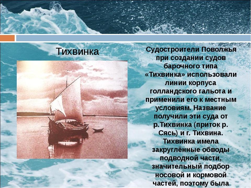 Тихвинка Судостроители Поволжья при создании судов барочного типа «Тихвинка»...