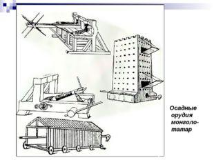 Осадные орудия монголо-татар