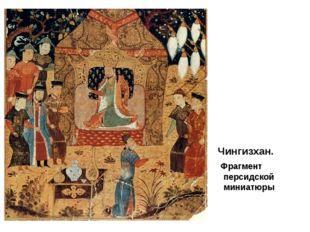 Чингизхан. Фрагмент персидской миниатюры