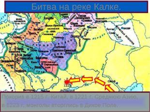 Покорив в 1215 г. Китай, в 1221 г. Среднюю Азию, в 1223 г. монголы вторглись