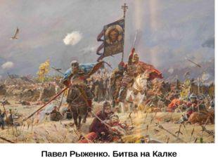 Павел Рыженко. Битва на Калке