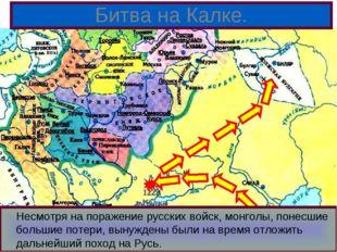Здесь они разгромили Волжских Булгар.В 1227 г. Чингисхан умер и началась борь