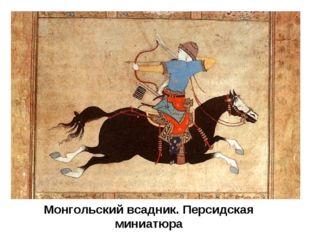 Монгольский всадник. Персидская миниатюра